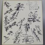 東京都文京区で声優の直筆サイン色紙をお譲り頂きました