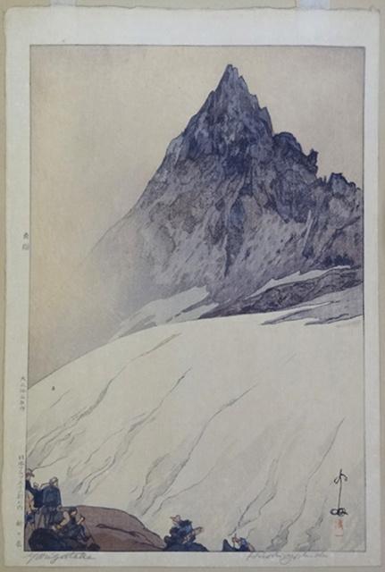 吉田博 木版画「槍ヶ岳」
