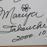 山下達郎と竹内まりやの直筆サイン