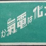 東京都大田区にて、大正~昭和期頃の世相を描いたマッチラベルをお譲り頂きました。