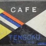 東京都大田区にて、大正~昭和期頃の大連・満州・京城・台北のマッチラベルをお譲り頂きました。
