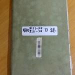 神奈川県横須賀市にて、業者を経由して軍艦比叡士官のご遺族から日誌をお譲り頂きました。