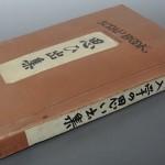 神奈川県横須賀市にて、業者を経由して軍艦比叡士官のご遺族から戦前のスクラップブックをお譲り頂きました。
