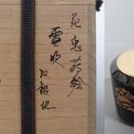 東京都港区にて、細川司光作 花兎蒔絵 雪吹 内銀地をお譲りいただきました。