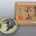 東京都目黒区にて、人間国宝 金城次郎の壺屋焼 水滴をお譲りいただきました。