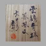 東京都葛飾区にて、帝室技芸員 真葛香山作 雲鶴青磁鳳凰文香炉をお譲りいただきました
