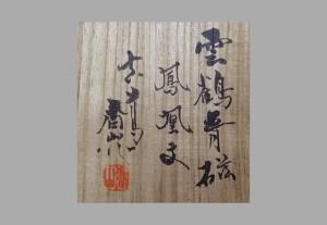 makuzu kozan kouro