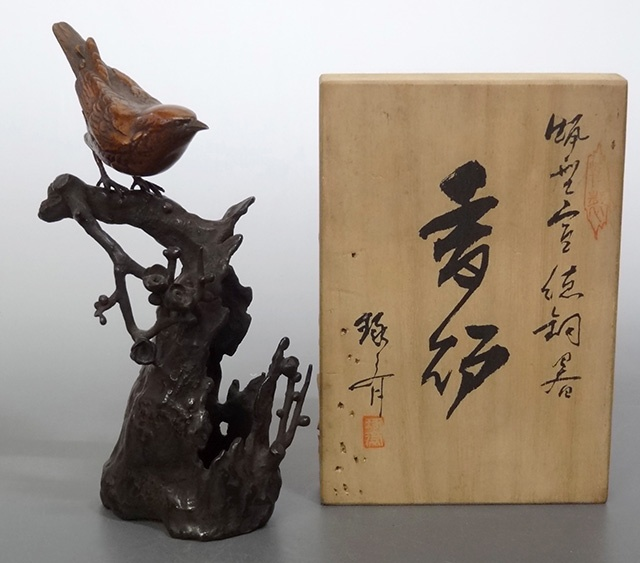 東京都新宿区にて、佐渡蝋型鋳金名工 本間琢斎作 蝋型宣徳銅器の香炉をお譲り頂きました
