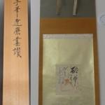 東京都大田区糀谷にて、小川芋銭の掛軸をお譲りいただきました。