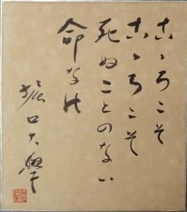 horiguchi daigaku shikishi