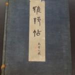 帝室技芸員の日本画家、橋本雅邦の雅邦帖をお譲りいただきました