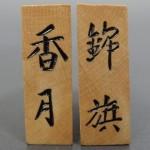 shougigoma kougetsu 2