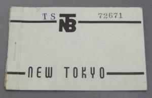 new tokyo ryouriken 1