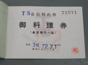 new tokyo ryouriken 2