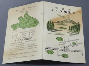 karuizawa golf 1