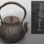 古南部鉄瓶、金龍堂造の牡丹花紋 福袋形尾垂形をお譲りいただきました