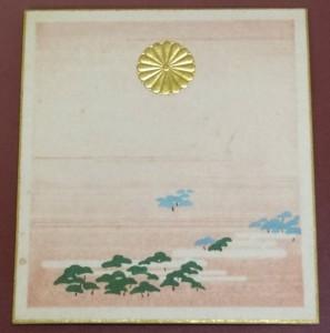 東京都新宿区にて、1971年宮中晩餐会のメニュー表をお譲りいただきました