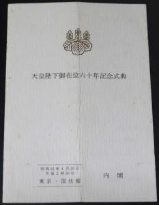 tennouheika gozaii 60nen kinen