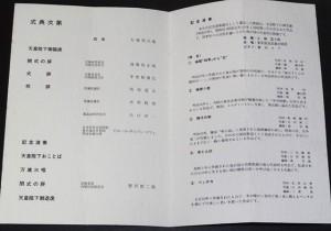 tennouheika gozaii 60nen kinen2