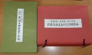 hoeido ukiyoe tokaido 53