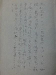 postcard meiji 2