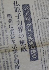 DSC09132Japan Atomic