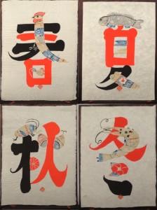 okamura kichiemon