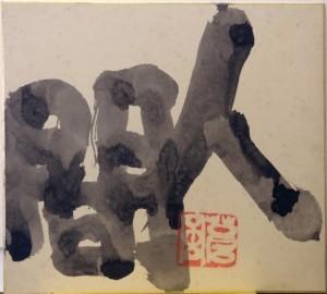 teshigawara sofu