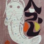 岡村吉右衛門の型絵飾文字「鯰」をお譲りいただきました