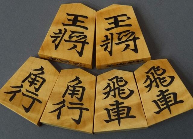 竹風作の将棋の駒