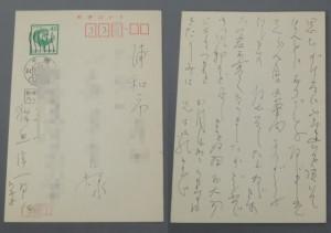 埼玉県さいたま市浦和区にて、猪熊弦一郎の肉筆の礼状をお譲りいただきました