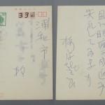 埼玉県さいたま市浦和区にて、梅原龍三郎の肉筆の礼状をお譲りいただきました