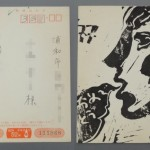 埼玉県さいたま市浦和区にて、絹谷幸二のオリジナル年賀状をお譲りいただきました