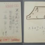 埼玉県さいたま市浦和区にて、香月泰男のオリジナル年賀状をお譲りいただきました