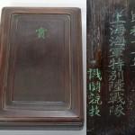 珍品!昭和11年上海海軍特別陸戦隊 戦闘競技 賞品の硯箱をお譲りいただきました。[東京都品川区にて]