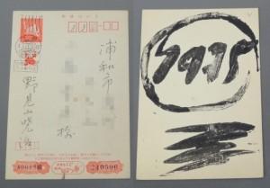 埼玉県さいたま市浦和区にて、野見山暁治の年賀状をお譲りいただきました