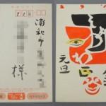 埼玉県さいたま市浦和区にて、芹沢銈介のオリジナル年賀状をお譲りいただきました