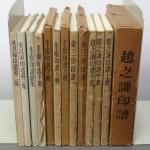 中国の印譜集をお譲りいただきました。[東京都中央区にて]