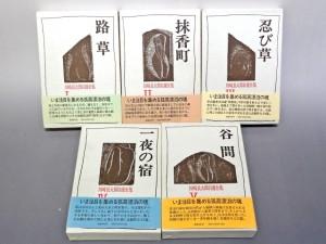 nagasaki choutarou