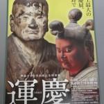 興福寺中金堂再建記念特別展-「運慶」の展覧会案内をいただきました