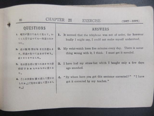 戦前英語教材