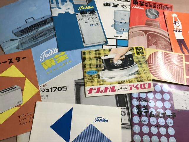 1960年代に発売された電化製品カタログ