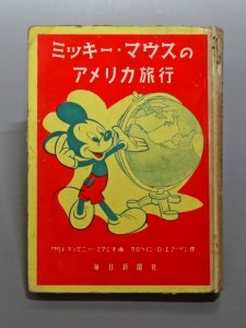 disney mickey book