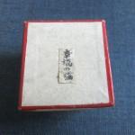 本日は世田谷区代沢まで出張に参りました!記念硬貨、外国のコイン、書き損じはがきなどをお譲りいただきました