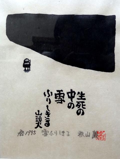 akiyama iwao santouka