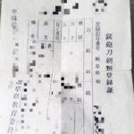 銃砲刀剣類登録証 例