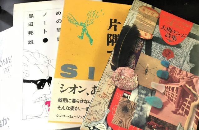 サブカルチャー寄りの書籍を多数お譲りいただきました!!