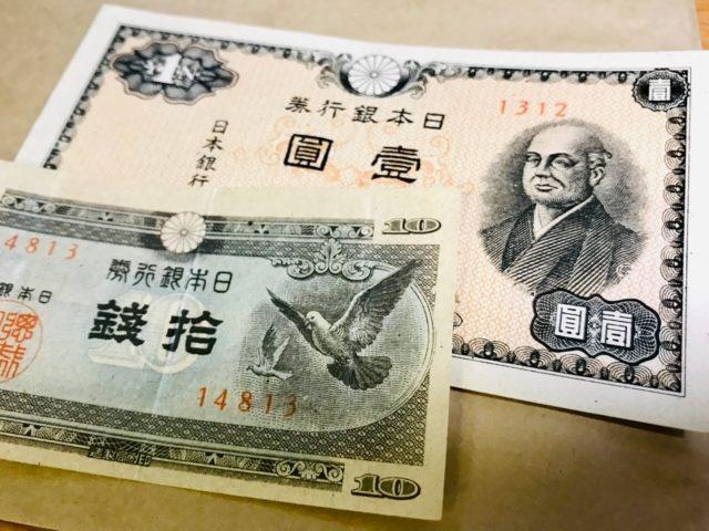 紙幣 古銭 買取 出張買取