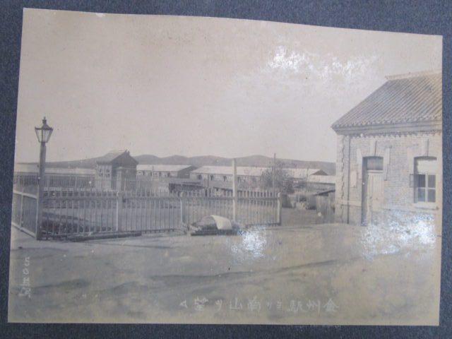 金州駅と南山