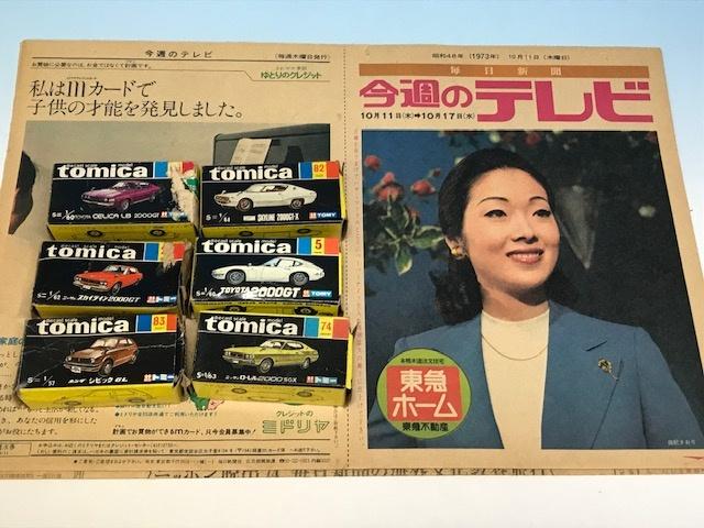 トミカ黒箱